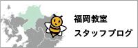 福岡教室スタッフブログ
