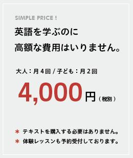 英語を学ぶのに高額な費用はいりません。大人:月4回、子ども:月2回、4,000円(税別)。テキストを購入する必要はありません。体験レッスンも予約受付しております。